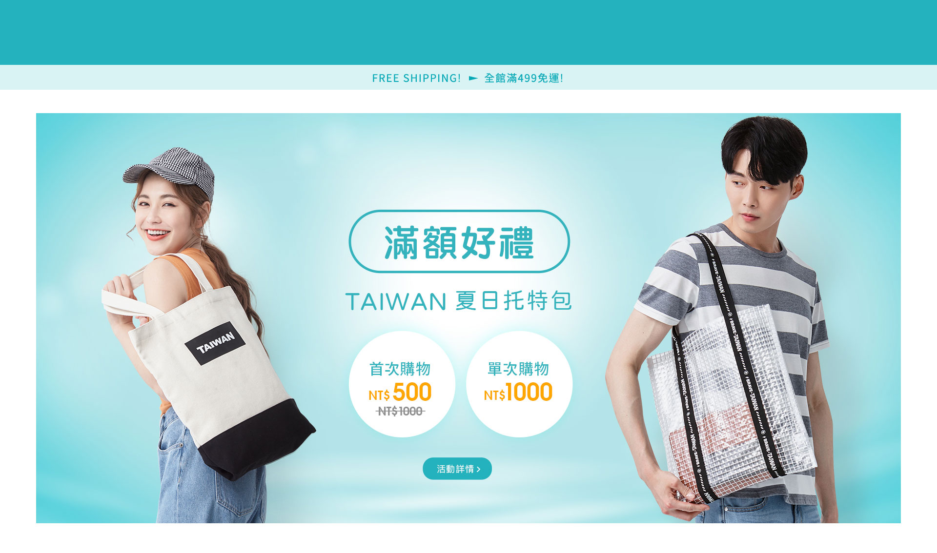 TAIWAN夏日托特包(2款)