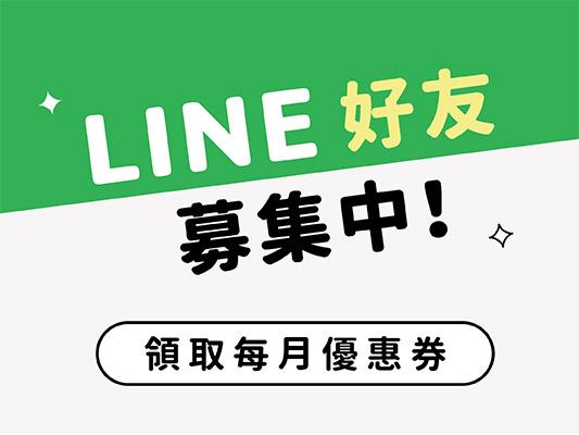 LINE好友募集中