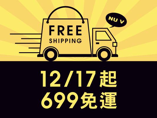 📣運費公告 - 12/17起,全館$699免運