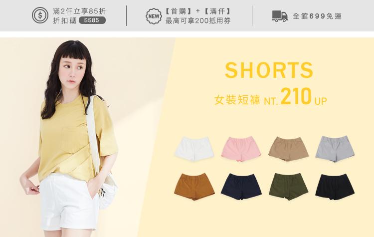 女裝短褲 210起